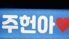"""스타쉽, """"몬스타엑스 주헌, 불안 증세로 활동 일시중단"""""""