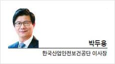 [세상속으로-박두용 한국산업안전보건공단 이사장]  안전은 권한과 책임을 가진 자의 실천에서 시작된다