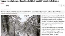 파키스탄·아프간 일대, 폭설·홍수 겹쳐 120여명 사망