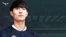 성남FC, 중원사령관 임선영 영입..'팀 공격 이끈다'