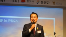 울진 대한민국 청정생태 1번지, 서울서 구애작전 전개