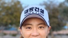 대방건설 LPGA 최나연, KLPGA 정연주 영입…8명으로 선수단 구성