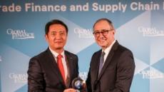 신한은행, 글로벌 파이낸스 '글로벌 최우수 무역금융 혁신은행' 선정