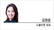 [헤럴드비즈-김정은 스몰티켓 대표] 혁신을 해야만 돈을 버나요?
