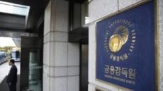 함영주 하나금융지주 부회장 금감원 출석… 제재심 결과 관심