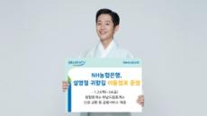 NH농협은행, 23~24일 귀향길 이동점포 운영