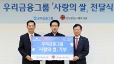 우리금융, '사랑의 쌀' 2210kg 기부