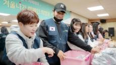 가수 황치열, 팬클럽 '치여리더'와 저소득층 위한 봉사활동
