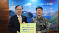 부영그룹, 1군단 등 군부대 6곳에 설 위문품 전달