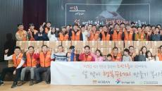 호반그룹 임직원 봉사단, 설맞이 '행복꾸러미' 나눔 활동