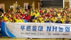 NH농협銀, 초등학생 겨울캠프 열어