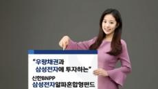 신한BNP파리바자산운용, '삼성전자알파혼합형펀드' 출시