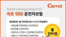 운전자보험 1000원 벽 깨져…캐롯손보, '990운전자보험' 출시