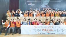 호반그룹 임직원 '행복꾸러미' 나눔 활동