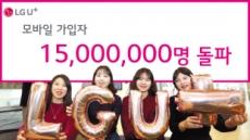 '5G 효과' LGU+ 모바일 가입자 1500만명 돌파