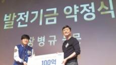 '배그 신화' 장병규 위원장, 모교 카이스트에 100억