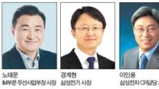 삼성 스마트폰 사령탑 노태문…50대 사장 대거 합류