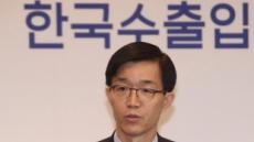 수출입은행, 올해 혁신성장·소부장 등에 69조원 금융지원