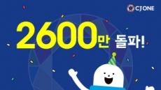 올리브영 포인트 적립하고 CGV 할인받고…CJ ONE 회원수 2600만명 돌파