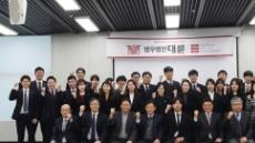 법무법인 대륜, '2020년 역량강화 워크숍' 개최