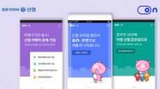 신협도 모바일 온(ON)…모바일 통합플랫폼 '온(ON)뱅크' 출시