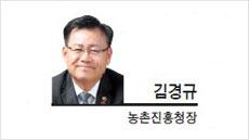 [헤럴드 포럼 - 김경규 농촌진흥청장] 신선농산물 수출경쟁력, 농업기술에서 나온다
