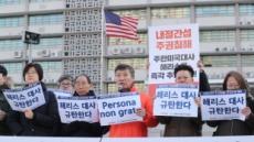"""진보 단체들 """"내정간섭 도 넘은 해리스 미국대사 추방해야"""""""