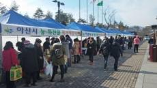 성남시, 농특산물 직거래장터 개장