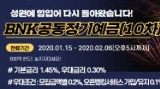 BNK경남은행, 1년제 예금상품 'BNK공동정기예금' 판매