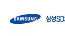 글로벌 역량·준법 경영 강화…부사장 4명 등 삼성SDS 임원 17명 인사
