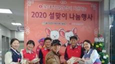 롯데정밀화학, '2020 설맞이 나눔행사' 펼쳐