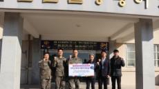 울산항만공사, 설 명절맞이 기부금·위문품 전달