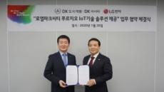 DK도시개발·DK아시아, LG전자와 국내 첫 2세대 IoT기술 솔루션 제공 업무협약 체결