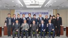 부산시 도시외교 콘트롤타워, 도시외교위원회 공식 출범
