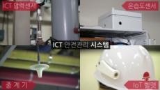 한국지역난방공사 , ICT 안전관리시스템 날개단다