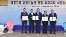 인천 송도에 애경그룹 종합기술원 건립