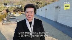 """이정길,  故김자옥·김영애과 추억 회상… """"우리도 얼마 안 있으면 만나게 될텐데"""""""