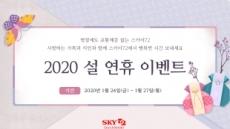스카이72, 설 연휴 그린피 할인 이벤트