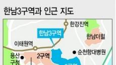 """서울시 """"특화설계 허용 불가"""" 재차 강조…한남3구역 수주전, 몸 사리나"""