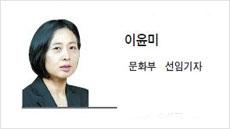 [남산칼럼 -이윤미 문화부 선임기자] '나는 스타벅스로 출근한다'