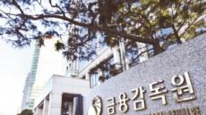 """금감원, 라임조사 2월말 발표…""""先피해구제, 後책임규명"""""""