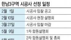 """한남3구역, 건설3사 무혐의…""""조합원 부담만 가중"""" 분통"""
