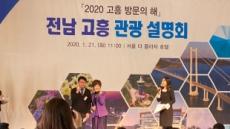 김연자, 고흥 관광 홍보대사 됐다…세계 최장 해상 짚트랙 개설