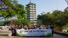 대보그룹, '2019년 우수 사원 해외연수' 실시