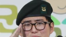 """전역 통보받은 성전환 하사 """"훌륭한 군인 되고 싶다"""""""