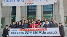 파주 전ᆞ현직 의원 30여 명, 고준호 자유한국당 예비후보 지지 선언