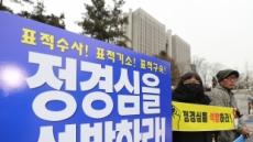 """정경심 """"이 잡듯 뒤졌다"""" vs 검찰 """"절제된 수사했다"""""""