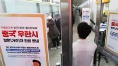 정부, 中 우한시에 '여행 자제' 경보 발령