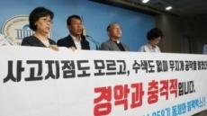 """""""1987년 실종 KAL 858기 추정 동체 발견"""" …대구MBC 취재"""
