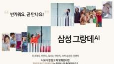 삼성-LG 내달 세탁기·건조기 경쟁…핵심은 '인공지능'